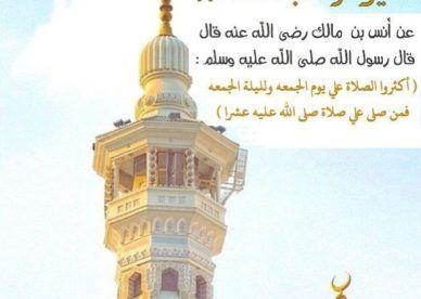 صور الجمعة أحاديث نبوية عالم الصور Islamic Images Jumma Mubarik Image