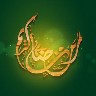 رمزيات رمضان 2021 احلى رمزيات عن شهر رمضان Islam For Kids Ramadan Vacuum