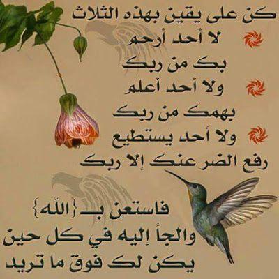 صور جميلة 2018 خلفيات جميلة جدا للفيس بوك Arabic Quotes Arabic Calligraphy Calligraphy