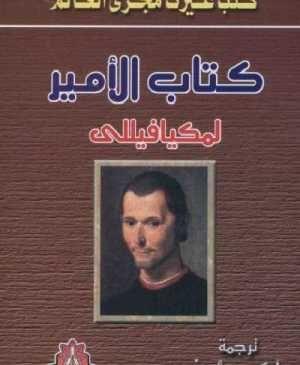تحميل كتاب الامير لميكافيلي بالعربية Pdf كامل Pdf Books Reading Arabic Books Books