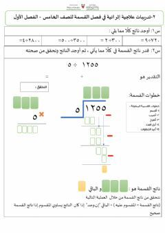 تدريبات اثرائية علاجية في القسمة 2 Language Arabic Grade Level الخامس School Subject الرياضيات Main Content ال Online Workouts Online Activities Worksheets