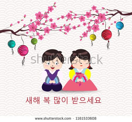Cherry Blossom Background Korea New Year Korean Characters Mean Happy New Year Children S Greet Cherry Blossom Background Korean New Year Cherry Blossom