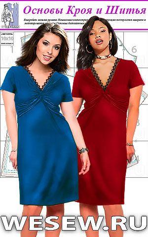 92e89a622f2a Готовая выкройка платья для полных с оригинальной драпировкой ...