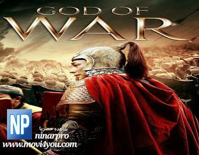 مشاهدة فيلم God Of War 2017 مترجم كامل God Of War Foreign