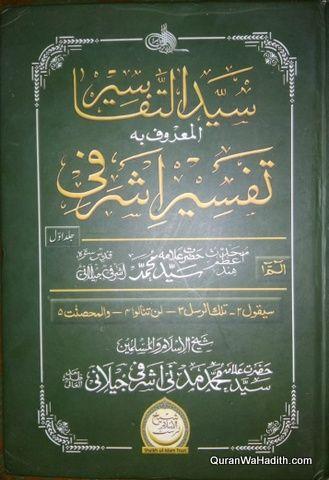 Syed Ul Tafaseer Tafseer E Ashrafi سید التفاسیر تفسیر اشرفی اردو I Love Books Pdf Books Pdf Books Download