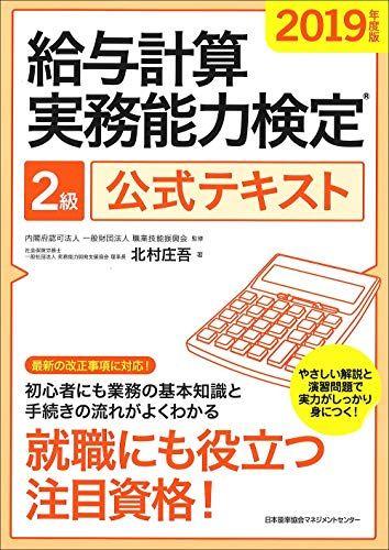 オンラインで読む 2019年度版 給与計算実務能力検定 2級公式テキスト 無料 北村 庄吾 オンラインで読む 無料 テキスト 計算 ダウンロード