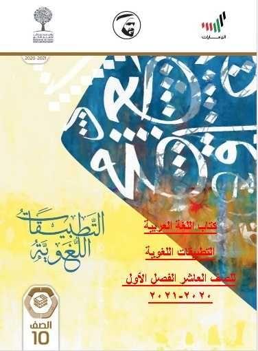 كتاب اللغة العربية التطبيقات اللغوية للصف العاشر الفصل الأول 2020 2021 School Books 10 Things