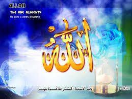 صور اسم الله جميل بحث Google Names Of God In Islam Allah Beautiful Names Of Allah