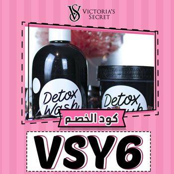كوبونات فيكتوريا سيكريت Coffee Bottle Bottle Victoria Secret