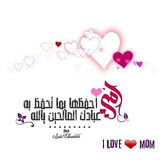 صور عيد الام 2021 اجمل صور تهنئة لعيد الأم I Love Mom Love Mom Happy Mothers Day