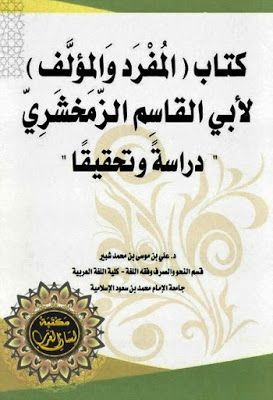 كتاب المفرد والمؤلف دراسة وتحقيق ا للزمخشرى ت علي شبي Pdf Arabic Calligraphy