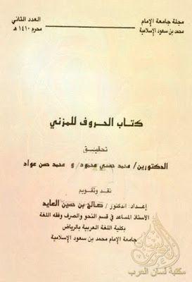 الحروف لأبى الحسين المزني نقد وتقويم صالح بن حسين العابد Pdf Math Math Equations Person