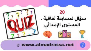 20 سؤال لمسابقة ثقافية المستوى الإبتدائي Quiz Romans