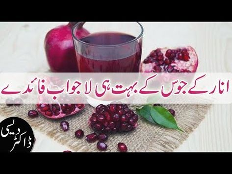 Health Benefits Of Pomegaranate Juice In Urdu Hindi 2018 With