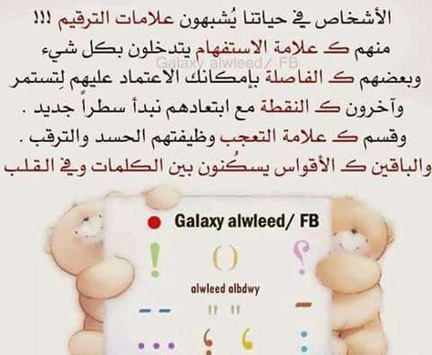 Pin By Abditch219 On أقوال و حكم و أمثال Words Lol Galaxy