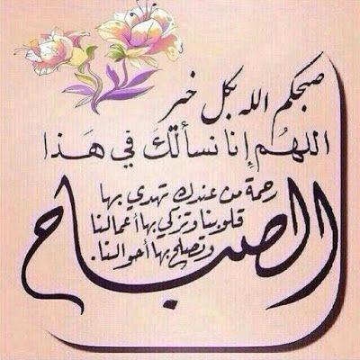 صور منوعة صباحية اجمل واكبر تشكيلة صور الصباح الجديدة Good Morning صباح الخير Islamic Art Calligraphy Good Morning Arabic Morning Greeting