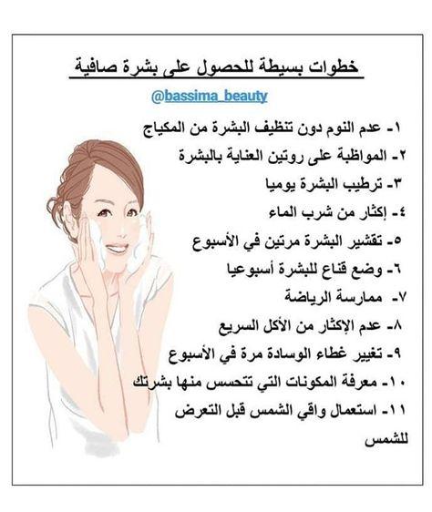 جمعة مباركة طيبة حبيباتي Reposted From Bassima Beauty موضوع اليوم هو عن بعض الخطوات سهلة لكنها تغ Beauty Care Routine Beauty Skin Care Routine Skin Care Women