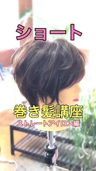 ショートヘア 巻き髪講座 ストレートアイロン編 ショートヘア