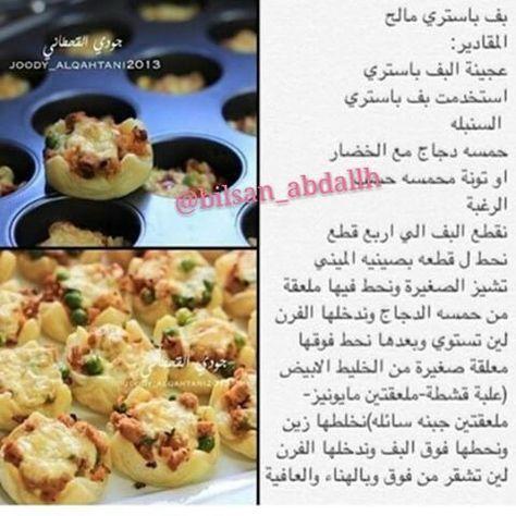 باف بستري مالح Cooking Recipes Food Recipies Food And Drink