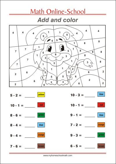 Add And Color - Math Worksheets 1st Grade First Grade Math Worksheets,  Kids Math Worksheets, Fun Math Worksheets