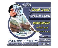 تسديد قروض 0503332257 Digital Solutions Digital Watch