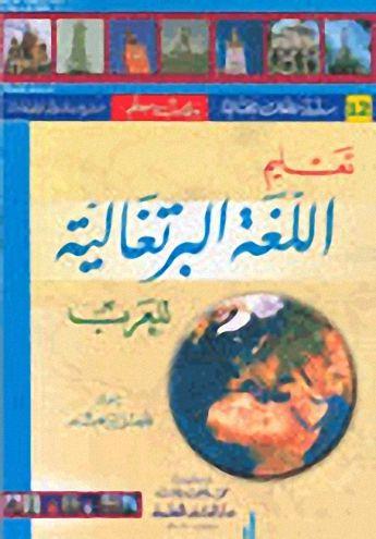 تحميل كتاب تعليم اللغة البرتغالية للعرب