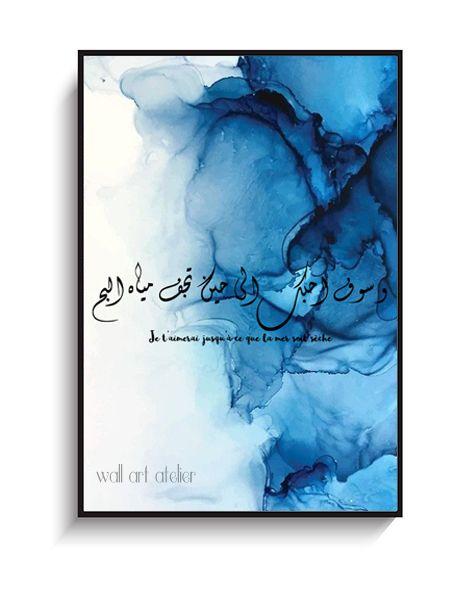 Poster A3 Graphic Design Calligraphie Arabe Avec Traduction En