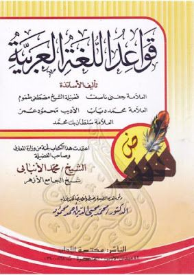 كتاب قواعد اللغة العربیة Books Free Download Pdf Pdf Books Download Arabic Lessons