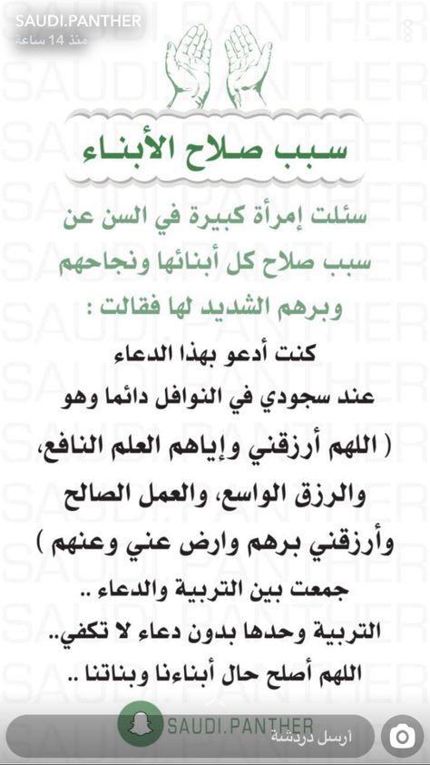 Epingle Par Fatiha Babaali Sur Doua Islam En 2020 Apprendre L Islam Citations Intelligentes Citations Musulmanes
