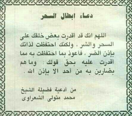 دعاء إبطال السحر Quran Quotes Verses Islamic Phrases Islamic Inspirational Quotes