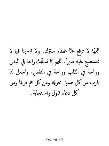 الله م لا ترفع عن ا غطاء سترك ولا تبتلينا فيما لا نستطيع عليه صبرا اللهم إنا نسألك راحة في البدن وراحة في القلب Quran Quotes Islamic Quotes Words Quotes