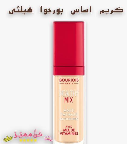 افضل كريم اساس للبشرة الدهنية و الحساسة الاسعار و المميزات The Best Foundation Cream For Oily And Sensitive Skin Prices Oily Oily Skin Lipstick