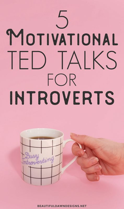 5 Motivational TED Talks For Introverts - Beautiful Dawn Designs