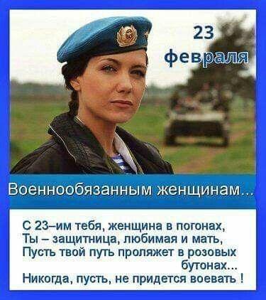 Vseh Zhenshin Voennosluzhashih S Dnem Zashitnika Otechestva