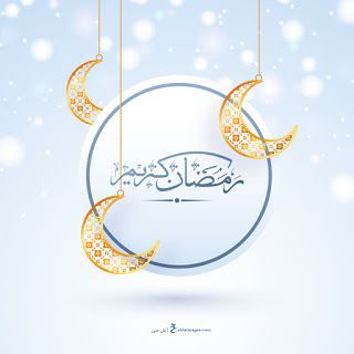 صور رمضان 2021 بطاقات تهنئة لشهر رمضان المبارك Islamic Calligraphy Ramadan Ramadan Cards