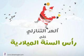 العد التنازلي لرأس السنة الميلادية 2022 كم باقي على السنة الجديدة Christmas Ornaments Novelty Christmas Holiday Decor