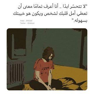 Abdulaziz 6nekl Instagram Photos And Videos Words Quotes Funny Quotes Arabic Quotes