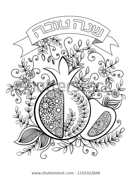 Rosh Hashanah Coloring Pages Rosh Hashanah Jewish New Year Coloring A A A Za A A A A In 2020 Coloring Pages Monster Truck Coloring Pages New Year Coloring Pages
