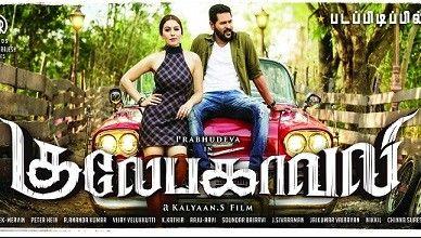 Watch Gulaebaghavali (2018) Tamil Movie Online | Christmas art