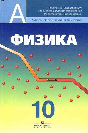 рымкевич решебник pdf free