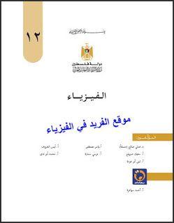 تحميل كتاب الفيزياء للصف الثاني عشر التوجيهي العلمي والصناعي Pdf الفصلين Physics Guidance Scientific