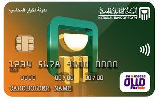 كيف يمكن الحصول على بطاقة ميزة المدفوعة مقدما من البنك الاهلى المصرى Card Holder Blog Posts Names