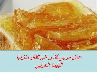 تحضير مربى قشر البرتقال Food Breakfast French Toast
