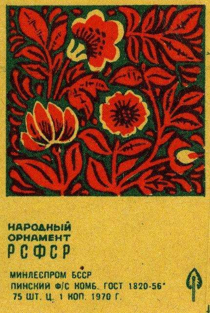 colour and pattern on this Soviet matchbox depicting folk ornament. Vintage Labels, Vintage Ads, Vintage Prints, Vintage Ephemera, Vintage Floral, Vintage Graphic Design, Graphic Art, Matchbox Art, Inspiration Art