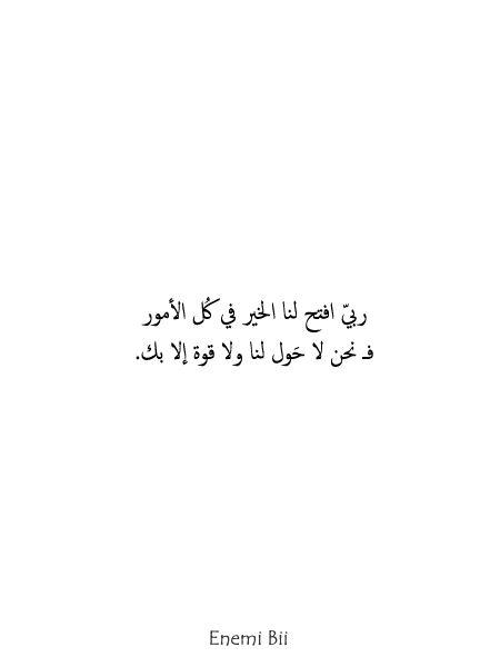 ربي افتح لنا الخير في ك ل الأمور فـ نحن لا ح ول لنا ولا قوة إلا بك Quotes Prayers Math