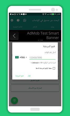صورة لقطة الشاشة Banner Smart App