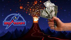 Казино вулкан снять деньги latest online casino news