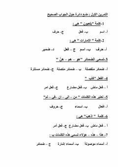 نوافذ المعرفة Language Arabic Grade Level 3 School Subject اللغة العربية Main Content اللغة العربية Other Cont Worksheets Online Workouts Online Activities