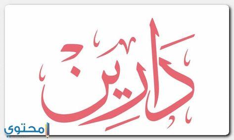 معنى اسم دارين Dareen وصفات شخصيتها معاني الاسماء Dareen اسم دارين Arabic Calligraphy Calligraphy