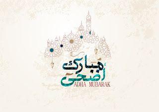 صور عيد الاضحى 2020 اجمل الصور لعيد الاضحى المبارك Eid Ul Adha Eid Al Adha Adha Mubarak